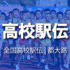 男子チームエントリー | 全国高校駅伝 2016年(平成28年)男子第67回・女子第28回