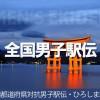 区間エントリー・チーム別 | 全国男子駅伝 2017年(平成29年)第22回