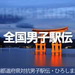 結果・総合結果(チーム別詳細)   全国男子駅伝 2017年(平成29年)第22回