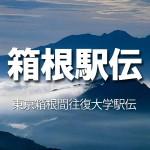箱根駅伝   2018年(平成30年)第94回