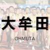 大牟田高校 | 福岡県(北九州地区)