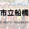 市立船橋高校 | 千葉県(南関東地区)