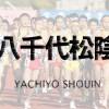 八千代松陰高校 | 千葉県(南関東地区)