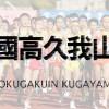 國學院久我山 男子・東京都代表 | 平成26年(2014年)全国高校駅伝
