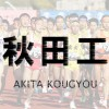 秋田工業高校   秋田県(東北地区)