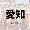 愛知高校 | 愛知県(東海地区)