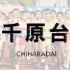 千原台高校 | 熊本県(南九州地区)