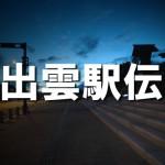 結果詳細 | 出雲駅伝 2015年(平成27年)第27回
