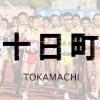 十日町高校 | 新潟県(北信越地区)
