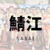 鯖江高校 | 福井県(北信越地区)