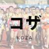 コザ高校 | 沖縄県(南九州地区)