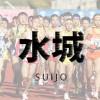 水城 男子・茨城県代表 | 平成26年(2014年)全国高校駅伝
