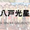 八戸学院光星高校 | 青森県(東北地区)