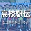 結果・区間順位 | 東海高校駅伝 2015年(平成27年)男子第68回