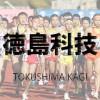 徳島科技 | 徳島県(四国地区)