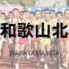 和歌山北高校 | 和歌山県(近畿地区)