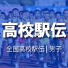 区間エントリー | 全九州高校駅伝 2015年(平成27年)男子第68回