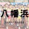 八幡浜高校 | 愛媛県(四国地区)
