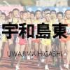 宇和島東高校 | 愛媛県(四国地区)