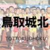 鳥取城北高校 | 鳥取県(中国地区)