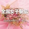 ランキング・中学女子3000mSB | 全国女子駅伝 2016年(平成28年)第34回