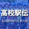 全国高校駅伝 | 2017年(平成29年)男子第68回・女子第29回