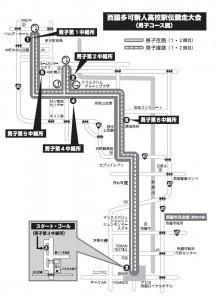 西脇多可新人高校駅伝男子map