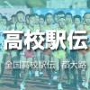 男子戦力分析・春 | 全国高校駅伝 2016年(平成28年)第67回