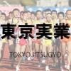 東京実業高校 | 東京都(南関東地区)