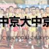 中京大中京高校 | 愛知県(東海地区)