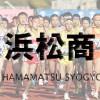 浜松商業高校 | 静岡県(東海地区)