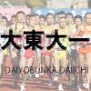 大東大第一高校 | 東京都(南関東地区)