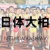 日体大柏高校 | 千葉県(南関東地区)