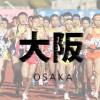 大阪高校 | 大阪府(近畿地区)