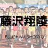 藤沢翔陵高校 | 神奈川県(南関東地区)
