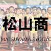 松山商業高校 | 愛媛県(四国地区)