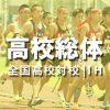 四国高校総体陸上・予選通過者 | 2016年(平成28年)