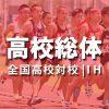 競技結果・種目別女子 | 全国高校総体陸上(対校) 2016年(平成28年)第69回