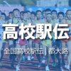 高校男子・総合結果 | 全国高校駅伝 平成26年(2014年)