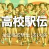 三重県高校駅伝 | 2016年(平成28年)女子
