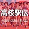 四国高校駅伝 | 2016年(平成28年)女子