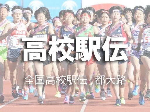三重 県 高校 駅伝