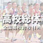 東京都高校選手権支部予選会 | 2017年(平成29年)第70回
