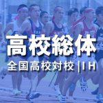 競技結果・種目別男子 | 全国高校総体陸上(対校) 2017年(平成29年)第70回