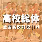 高知県高校総体陸上 | 2017年(平成29年)第70回