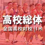 競技結果・種目別女子 | 全国高校総体陸上(対校) 2017年(平成29年)第70回