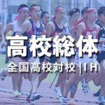 愛知県高校総体陸上 | 2017年(平成29年)第71回